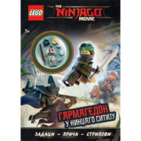 LEGO® NINJAGO™ MOVIE - Garmagedon u Nindžago sitiju