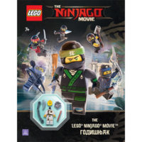 LEGO® NINJAGO™ MOVIE - Godišnjak