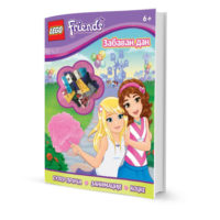 Lego Friends - Zabavan dan