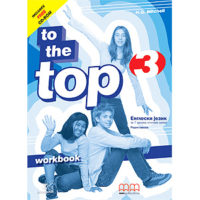 To the top 3 Workbook radna sveska  za VII razred