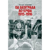 Od Beograda Do Krfa 1915-1916
